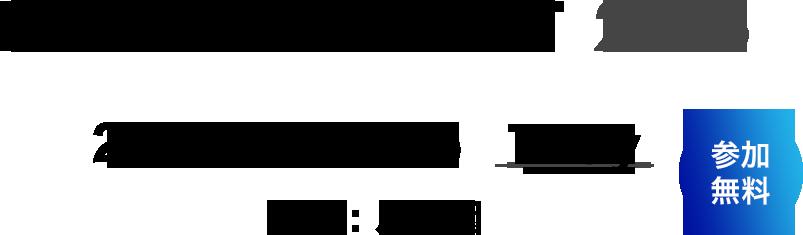 DATA CONNECT 2018 2018年9月7日(金) 1Day 会場:八芳園 参加無料